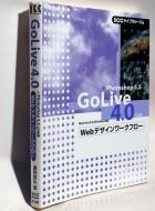 「GoLive4.0未開封」のおまけです