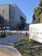 練馬美術館